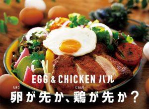 Esola池袋に「レストラン&バルEGG&CHICKENバル 卵(たまご)が先か、鶏(にわとり)が先か?」が1月5日にオープンする(ニュースリリースより)