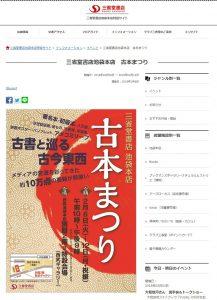 三省堂書店池袋本店で2月6日から12日まで開かれる「古本まつり」(同店特設サイトより)