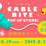 CABLE BITE POP UP STORE