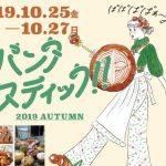 池袋パルコ開業50周年パン謝祭「パンタスティック!!」