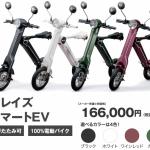 電動バイクBLAZE SMART EV(ブレイズスマートEV)