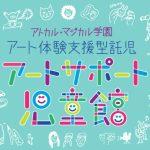 アトカル・マジカル学園 アート体験支援型託児 アートサポート児童館