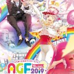 アニメイトガールズフェスティバル2019