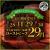 「原価ビストロBAN!」いい肉の日(11月29日)和牛ローストビーフが29円になるキャンペーン
