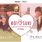 KOI♡SUKI カフェ ㏌ Xmas_池袋PARCO