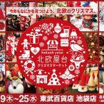 「北欧屋台 クリスマスマーケット2019」東武百貨店 池袋店