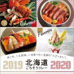 【西武池袋本店】12月27日(金)から食品催事「北海道ごちそうリレー」を開催