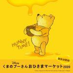 【西武池袋本店】1月11日(土)から『ディズニー「くまのプーさん」おひさまマーケット2020』を開催
