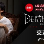 DEATH NOTE THE MUSICAL 交流会