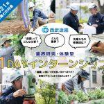 西武造園株式会社「業界研究・体験型1DAYインターンシップ」