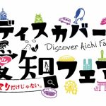 愛知の観光物産展「こってりだけじゃない。ディスカバー愛知フェア」