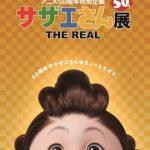 <西武池袋本店>アニメ50周年特別企画「サザエさん展 THE REAL」