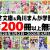 KADOKAWAの児童書サイト「ヨメルバ」
