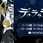「デュラララ‼」 全24話をニコニコ生放送にて全話無料配信!