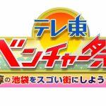 『テレビ東京ベンチャー祭り「池袋をスゴい街にしようゼ会議」』